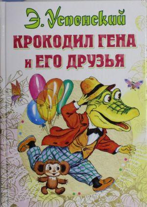 Krokodil Gena i ego druzja