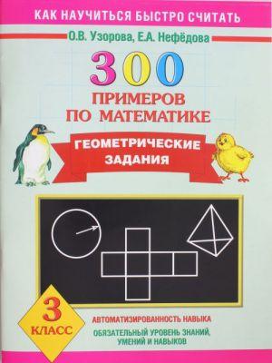 300 primerov po matematike. Geometricheskie zadanija. 3 klass.