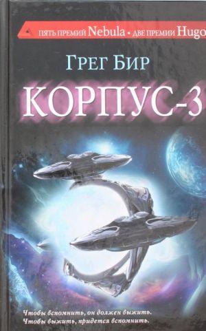 Korpus - 3