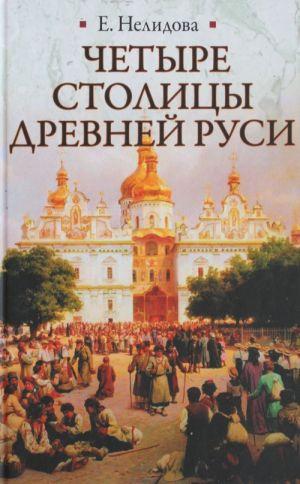 Chetyre stolitsy Drevnej Rusi