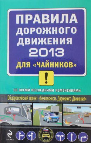 """PDD 2013 dlja """"chajnikov"""" (so vsemi posledmini izmenenijami)"""