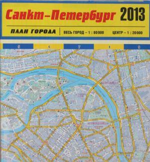 Карта Санкт-Петербурга 2013. План города.