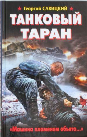"""Tankovyj taran. """"Mashina plamenem objata..."""""""