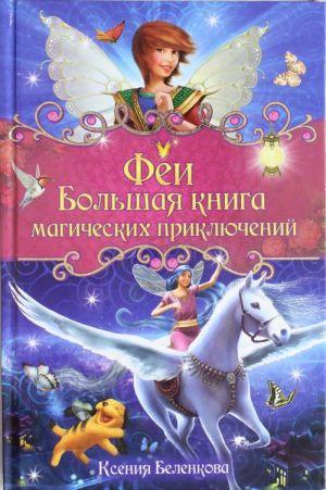 Fei. Bolshaja kniga magicheskikh prikljuchenij