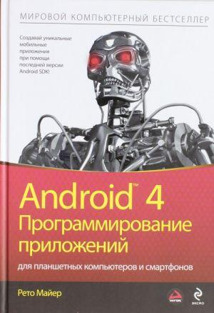 Android 4. Programmirovanie prilozhenij dlja planshetnykh kompjuterov i smartfonov