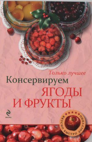 Konserviruem jagody i frukty