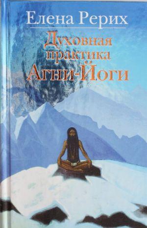 Dukhovnaja praktika Agni-Jogi