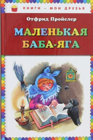 Malenkaja Baba-Jaga