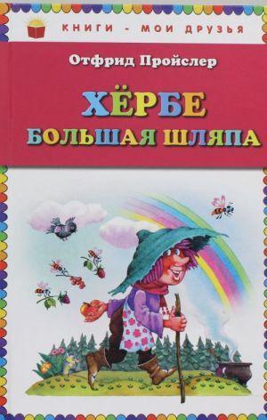 Kherbe Bolshaja Shljapa (il. V. Rodionova)