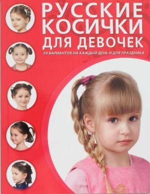 Russkie kosichki dlja devochek