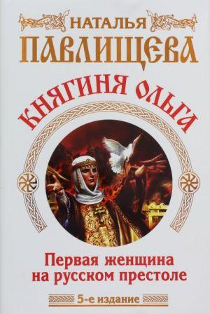 Knjaginja Olga. Pervaja zhenschina na russkom prestole