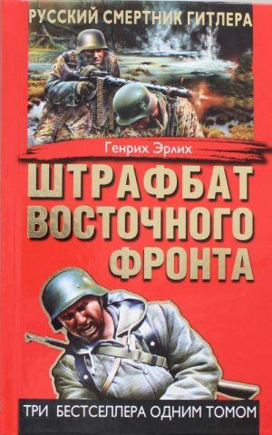 Shtrafbat Vostochnogo fronta. Russkij smertnik Gitlera
