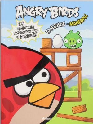 Angry Birds.Главное-манёвры.