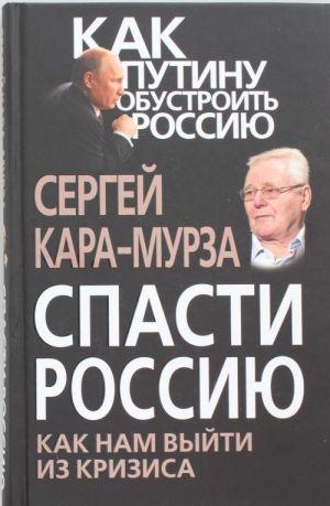 Spasti Rossiju. Kak nam vyjti iz krizisa