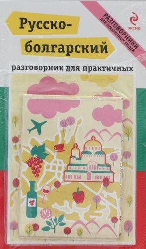 Russko-bolgarskij razgovornik dlja praktichnykh