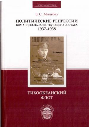 Politicheskie repressii komandno-nachalstvujuschego sostava, 1937-1938 gg. Tikhookeanskij flot