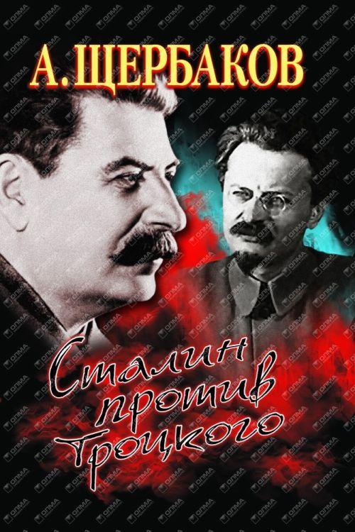 Stalin protiv Trotskogo