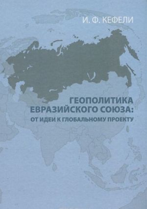 Geopolitika Evrazijskogo Sojuza. Ot idei k globalnomu proektu