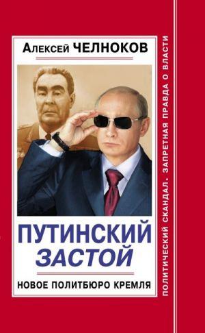 Putinskij Zastoj. Novoe Politbjuro Kremlja