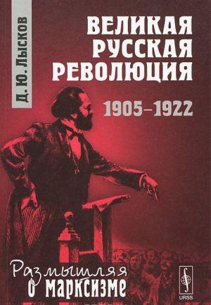Velikaja russkaja revoljutsija. 1905-1922