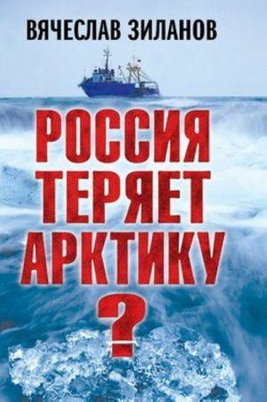 Rossija terjaet Arktiku?