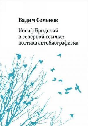 Iosif Brodskij v severnoj ssylke. Poetika avtobiografizma