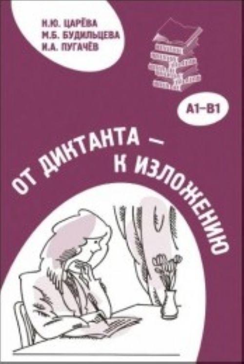 Ot diktanta - k izlozheniju (incl. CD-MP3)