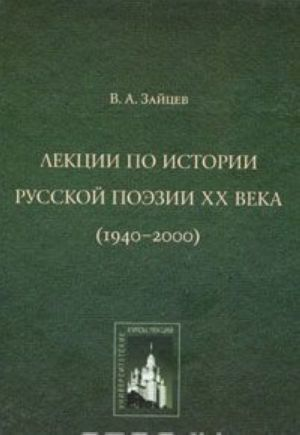 Lektsii po istorii russkoj poezii XX veka (1940-2000)