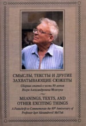 Smysly, teksty i drugie zakhvatyvajuschie sjuzhety / Meanings, Texts, and Other Exciting Things