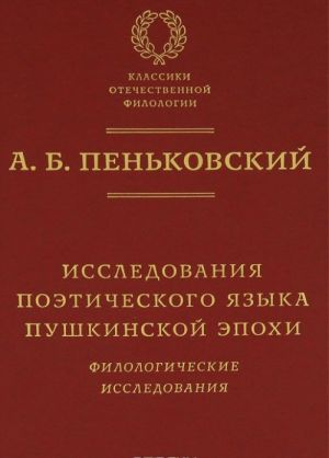 Issledovanija poeticheskogo jazyka pushkinskoj epokhi