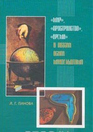 """""""Mir"""", """"prostranstvo"""", """"vremja"""" v poezii Osipa Mandelshtama"""