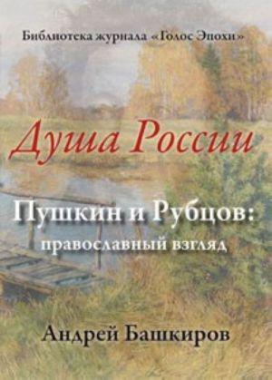 Dusha Rossii. Pushkin i Rubtsov. Pravoslavnyj vzgljad