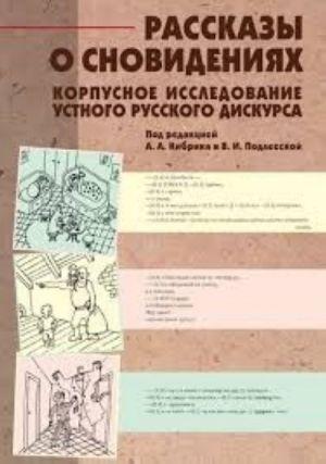 Rasskazy o snovidenijakh. Korpusnoe issledovanie ustnogo russkogo diskursa (+ CD-ROM)