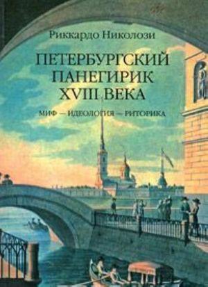 Peterburgskij panegirik KHVIII veka