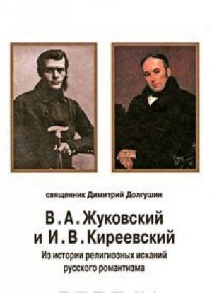 V. A. Zhukovskij i I. V. Kireevskij. Iz istorii religioznykh iskanij russkogo romantizma