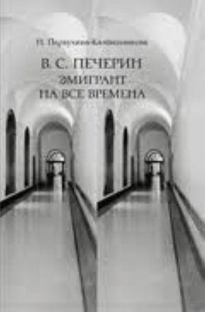 V. S. Pecherin