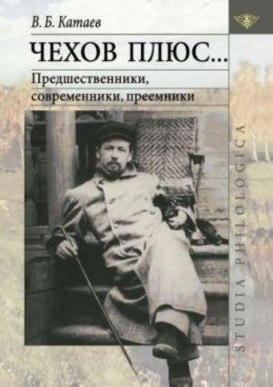 Chekhov pljus...