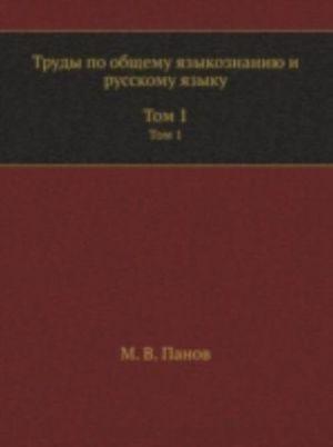 Trudy po obschemu jazykoznaniju i russkomu jazyku. V 2 tomakh. Tom 1