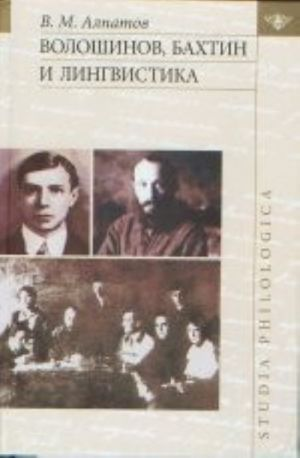 Voloshinov, Bakhtin i lingvistika
