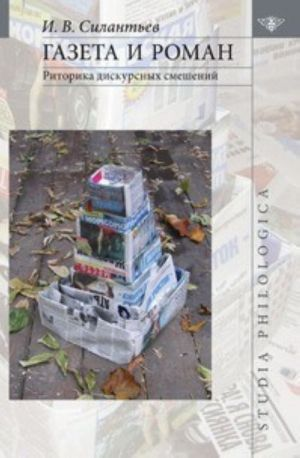 Gazeta i roman. Ritorika diskursnykh smeshenij