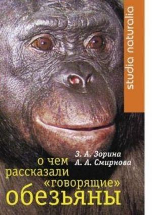 """O chem rasskazali """"govorjaschie"""" obezjany 9785955101293 23,85"""