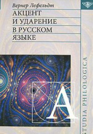 Aktsent i udarenie v russkom jazyke