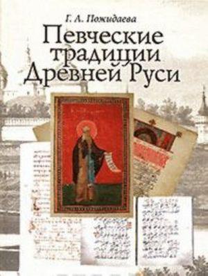 Pevcheskie traditsii Drevnej Rusi