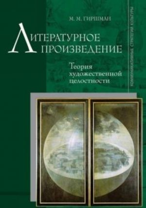Literaturnoe proizvedenie