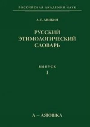 Russkij etimologicheskij slovar. Vypusk 1. A-Ajajushka