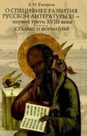 О специфике развития русской литературы XI - первой трети XVIII века  23,85