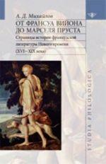 От Франсуа Вийона до Марселя Пруста. Страницы истории французской литературы Нового времени (XVI-XIX века). Том 1