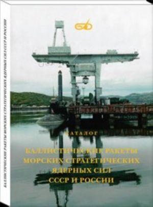 Katalog. Ballisticheskie rakety morskikh strategicheskikh jadernykh sil SSSR i Rossii