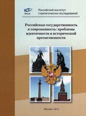 Российская государственность и современность. Проблемы идентичности и исторической преемственности