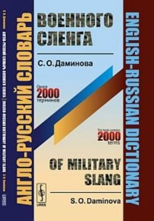 English-Russian Dictionary of Military Slang